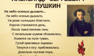Стихи о пушкине: красивые стихотворения русских поэтов про александра пушкина