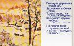 Стихи есенина о деревне, малой родине: стихотворения о селе
