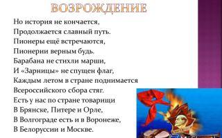 Стихи про пионеров и пионерии: читать стихотворения про октябрят советских поэтов