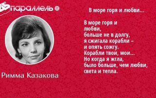 Римма казакова – стихи о любви: читать стихотворения казаковой про любовь