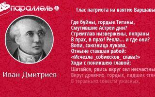 Иван дмитриев – глас патриота на взятие варшавы: читать стих, текст стихотворения поэта классика