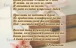 Стихи про пожар для детей, школьников детских поэтов: стихотворения о пожаре, огне