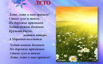 Короткие стихи про лето: красивые русских поэтов маленькие, небольшие стихотворения для детей