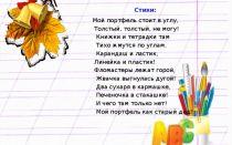 Короткие стихи про школу: красивые маленькие стихотворения про учебу в школе