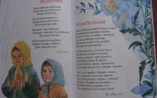 Стихи для детей: читать детские стихотворения для школьников, малышей, детей поэтов классиков
