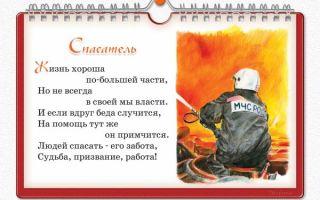 Стихи про пожарных, спасателях мчс для детей, школьников: детские стихотворения о профессии