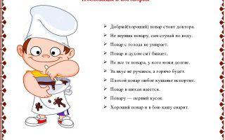 Стихи про повара: стихотворения о профессии для детей, школьников о кулинарах, поварах