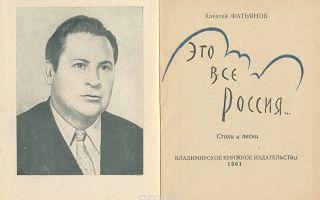 Алексей фатьянов стихи: читать все стихотворения, поэмы поэта алексей фатьянов – поэзия