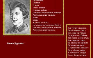 Юлия друнина – стихи о войне 1941-1945: стихотворения друниной про великую отечественную войну
