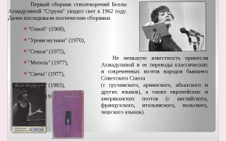 Белла ахмадулина стихи: читать стихотворения ахмадулиной беллы ахатовны – поэзия, лучшие произведения поэтессы