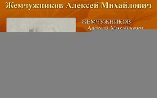 Алексей жемчужников стихи: читать стихотворения жемчужникова алексея михайловича – поэзия, произведения поэта