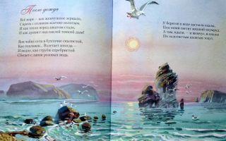 Стихи о воде известных поэтов: красивые стихотворения для детей, школьников русских классиков