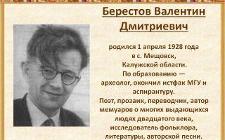 Валентин берестов: стихи: читать стихотворения поэта валентина дмитриевича берестова