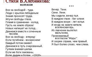 Хлебников стихи: читать стихотворения велимира хлебникова – поэзия, лучшие произведения поэта серебряного века