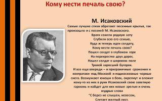 Михаил исаковский – стихи о войне: читать стихотворения исаковского про войну