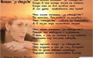 Стихи про жену: красивые стихотворения известных поэтов классиков со смыслом посвященные жене