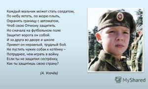 Стихи про солдата, военные профессии для детей, взрослых: стихотворения о подвигах классиков