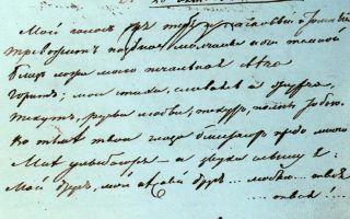 Переводы пушкина: читать стихи переводы александра пушкина