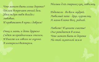 Короткие стихи о семье: красивые маленькие стихотворения для детей известных поэтов