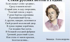 Стихи о русском языке: стихотворения великих русских поэтов классиков для детей
