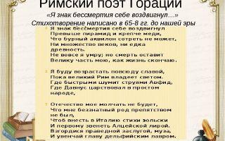 Гораций – к меценату (башни медной замок): читать стих, текст стихотворения поэта классика