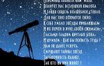 Стихи про космос: красивые стихотворения известных поэтов для детей, школьников про вселенную