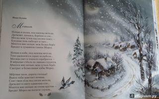 Стихи про снег, первый снег русских поэтов классиков: красивые стихотворения