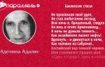 Аделина адалис стихи: читать все стихотворения, поэмы поэта аделина адалис – поэзия