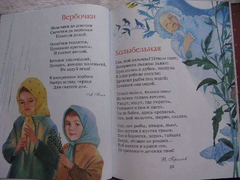 Стихи русских классиков о маме - Малышляндия