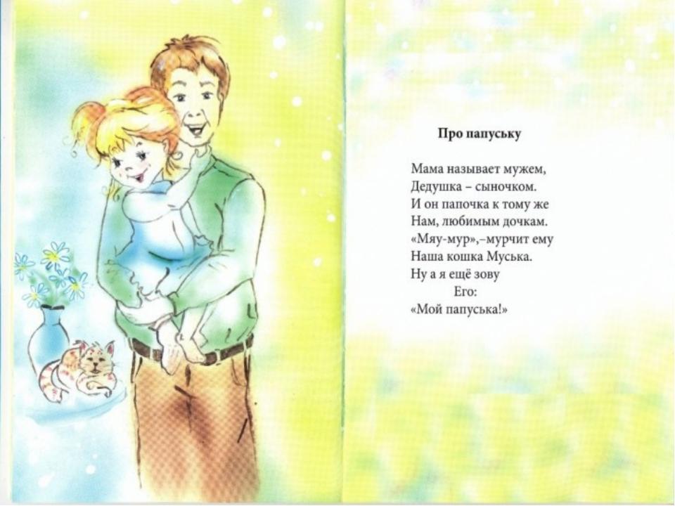 Стихи для детей от мамы и папы
