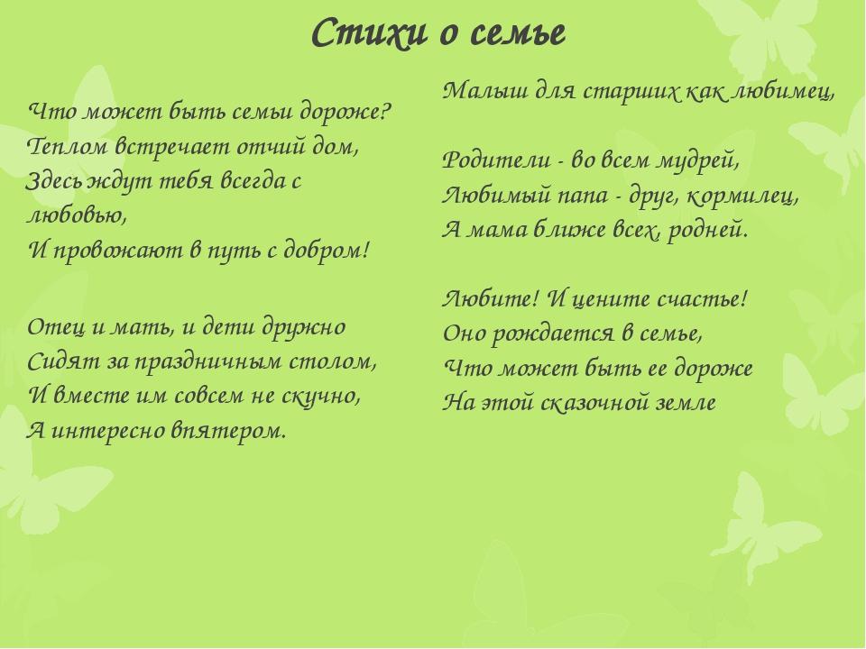 многих стихи молодым про семью соответствии стандартом