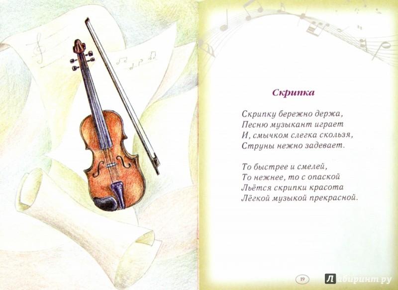 ещё картинки про стихи и музыку терпение этом варианте