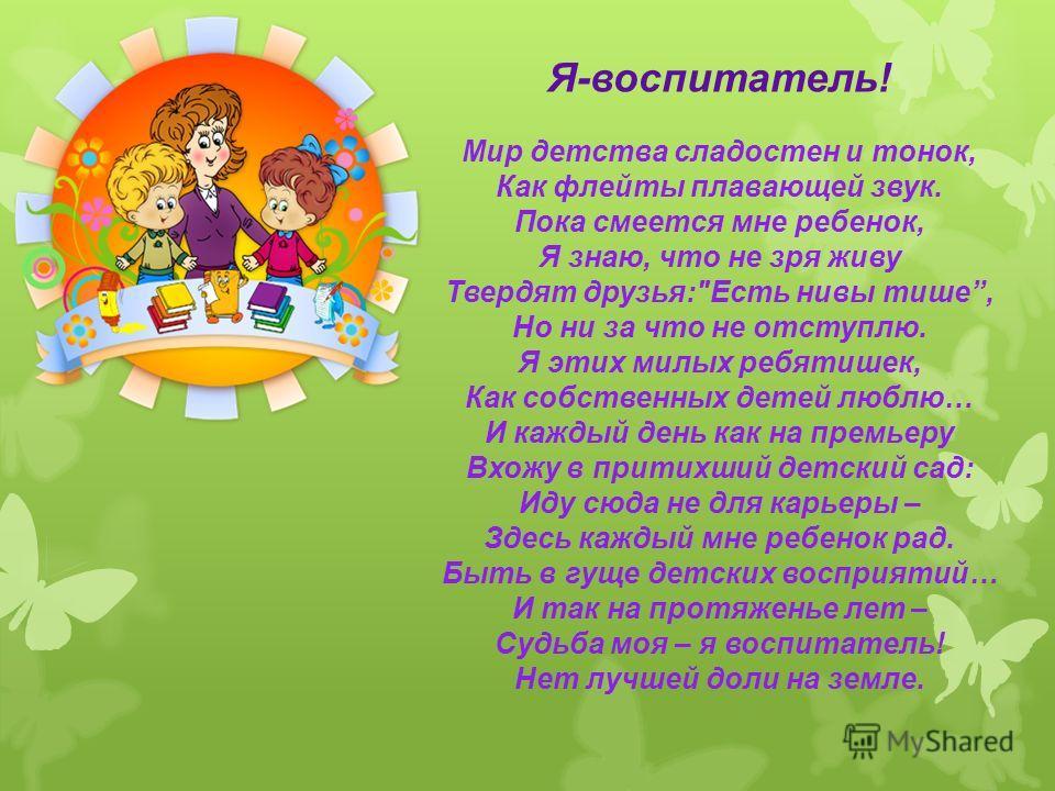 Картинки для воспитателя детского сада стихи
