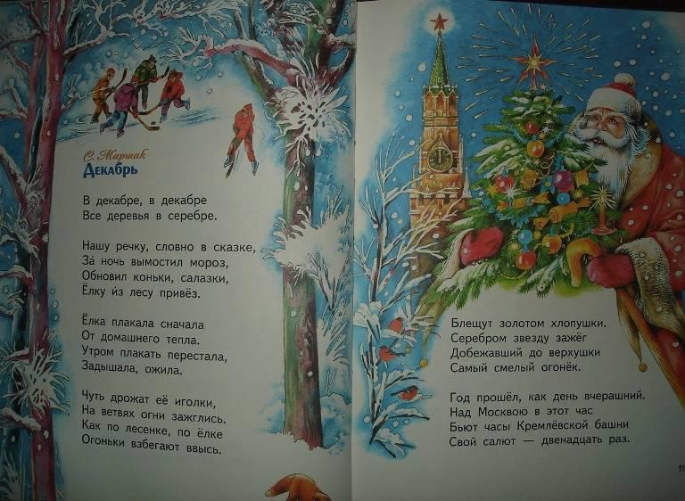 зимние новогодние стихи классиков ночь город минареты