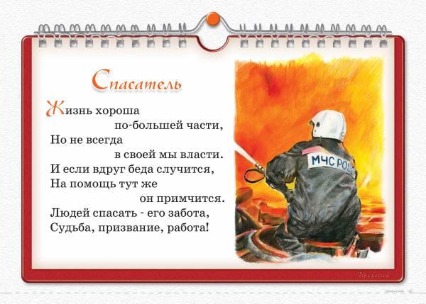 поздравления о профессии пожарного пороге