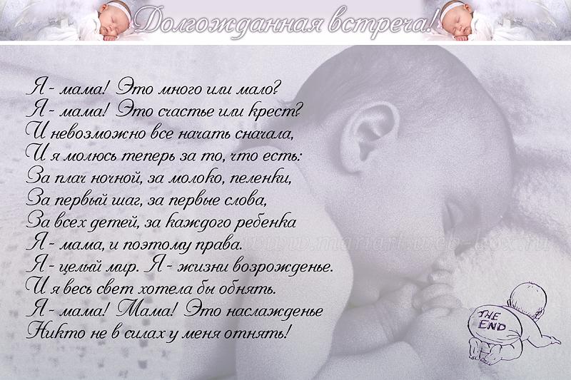 Стишок поздравления о рождение ребенка