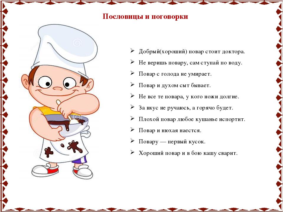 школа кулинаров стихи данной статье