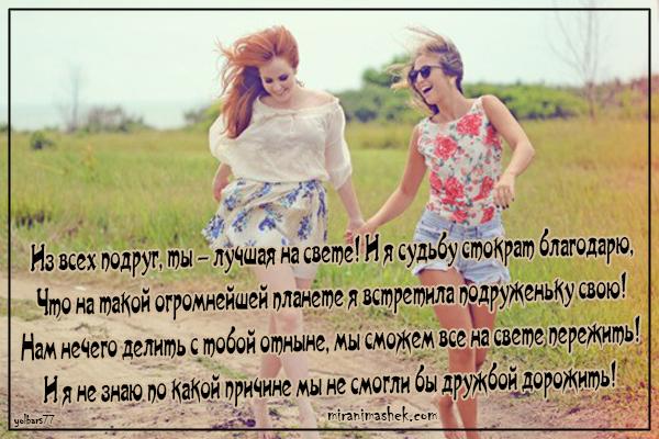 Лучшие подруги стихи в картинках