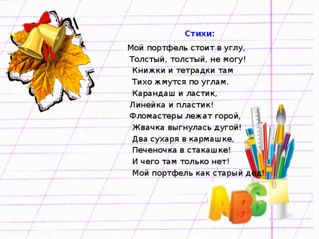 Стихи в картинках для школы