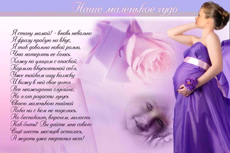 Открытка мужу от беременной жены, открытку