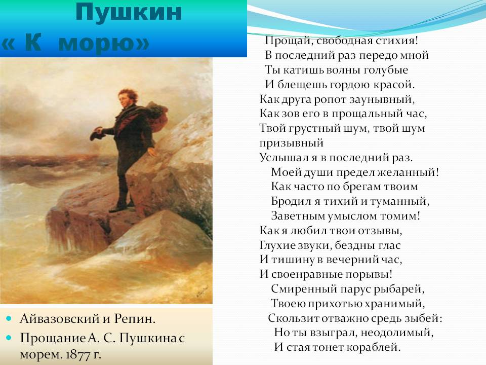 Картинки с пушкиным и стихами
