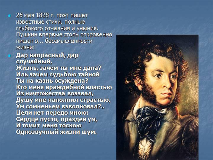 стихи поэтов с днем рождения мужчине пушкин сша коллар