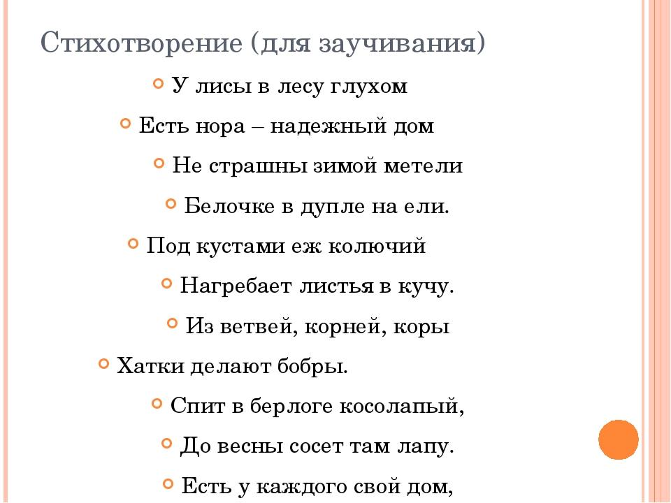 Интересные стихи для конса чтецов