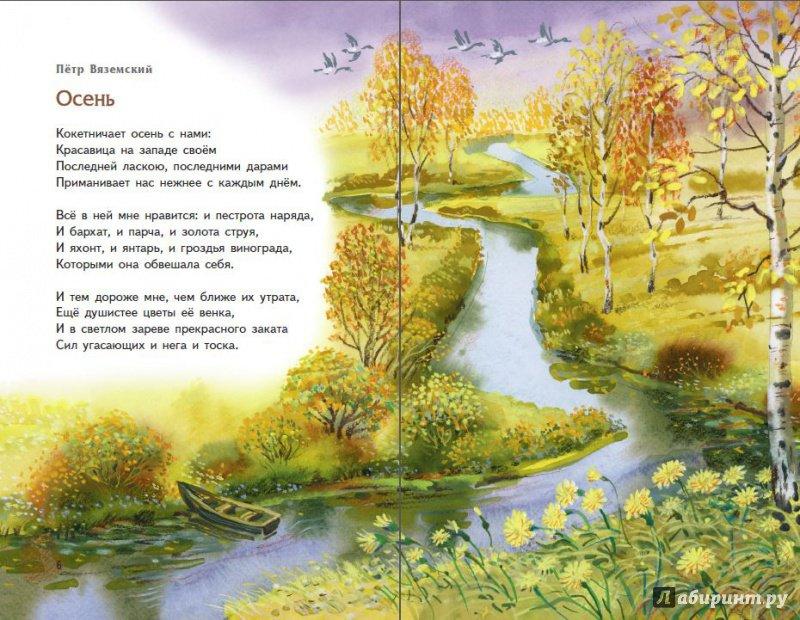 Картинки об осени короткие красивые русских поэтов